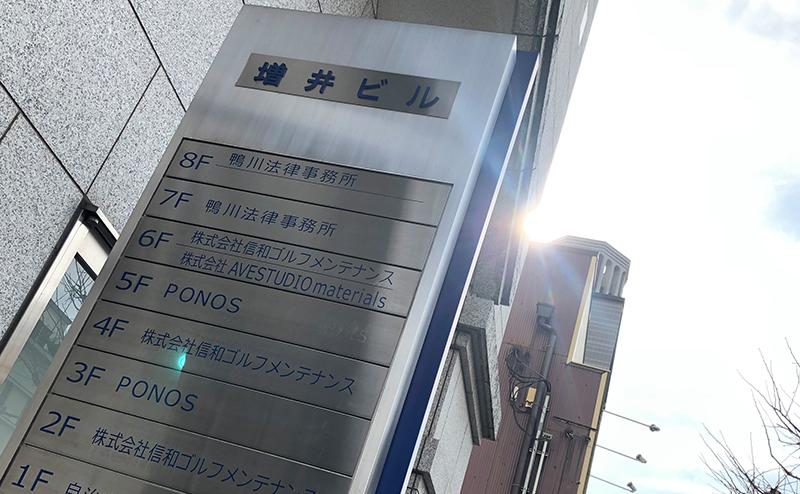 京都の弁護士・裁判・訴訟は鴨川法律事務所へご相談ください