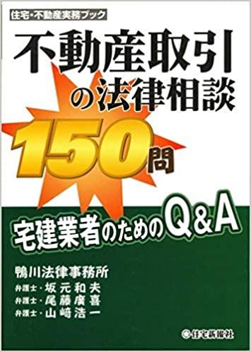不動産取引の法律相談150問 (住宅・不動産実務ブック)