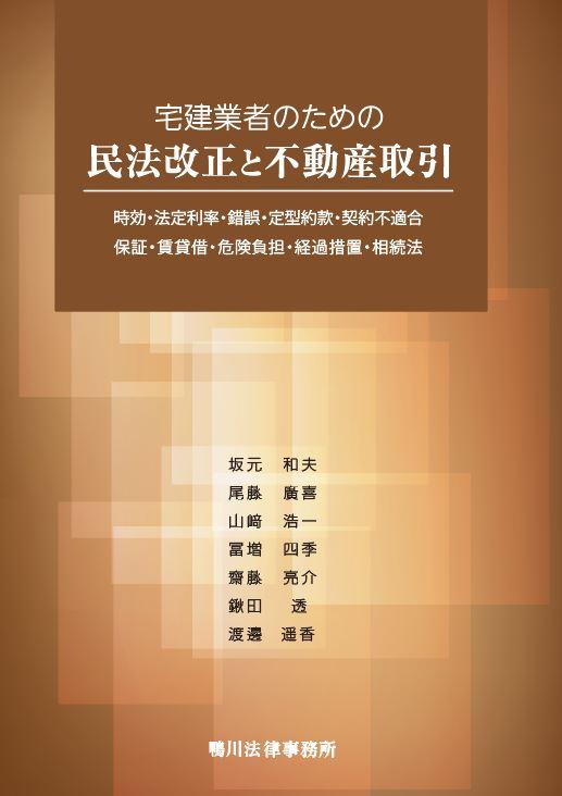 宅建業者のための民法改正と不動産取引
