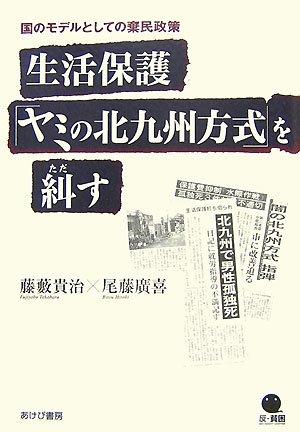 生活保護「ヤミの北九州方式」を糾す 国のモデルとしての棄民政策