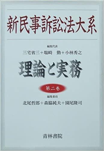 新民事訴訟法大系第2巻所収 弁論準備手続