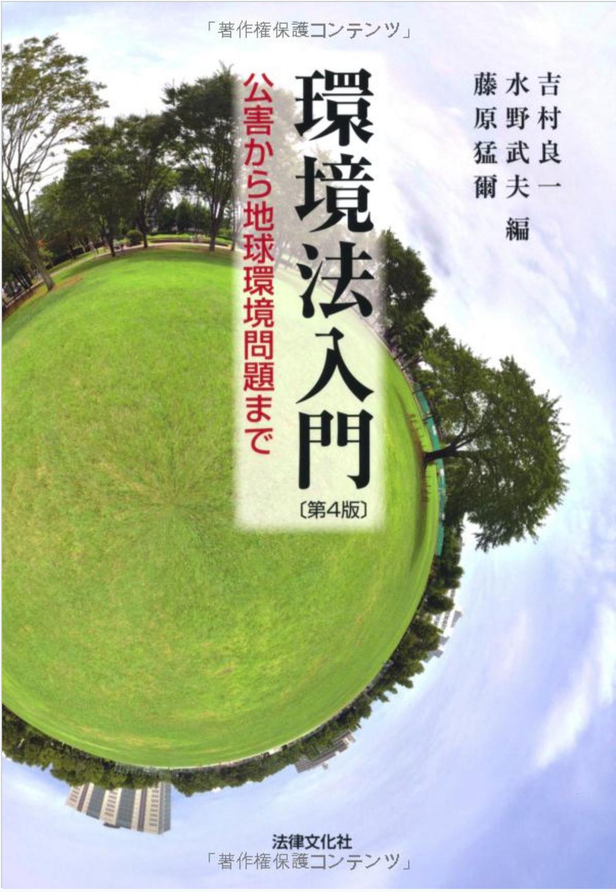 環境法入門〔第4版〕