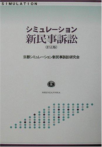 シミュレーション新民事訴訟(判例タイムズ連載)