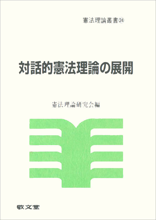 対話的憲法理論の展開 京都朝鮮第一初級学校威力業務妨害事件―ヘイト『クライム』からの教訓―